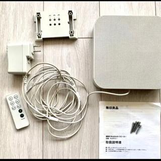 MUJI 無印良品 壁掛け Bluetoothスピーカー FMラ...
