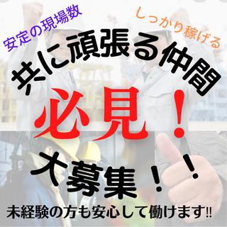 🟪出張作業員大募集🟥安定収入・綺麗な宿泊施設🟨関東・東北・北海道...