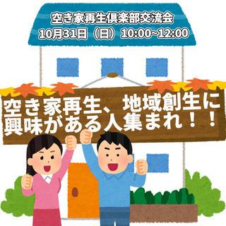 10/31日10:00〜12:00⭐️コラボ企画⭐️空き家再生倶...