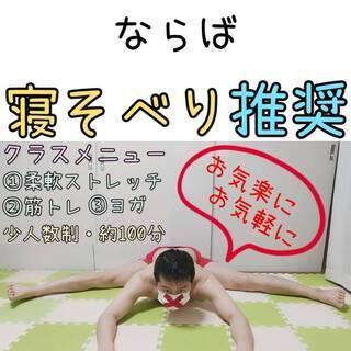 10/11(月)19:00~20:45☆男子のための柔軟クラス『...
