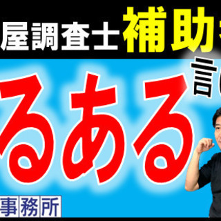 【土地家屋調査士】あるあるシリーズ<補助者編>足立区:石川土地家...