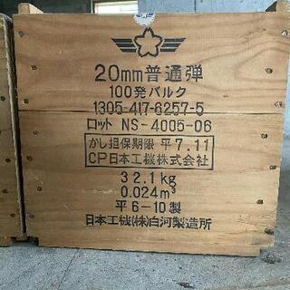 【ネット決済】航空自衛隊20mmバルク弾木箱