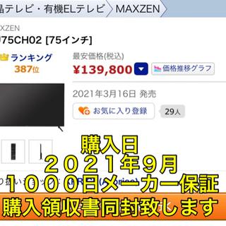 【新品未開封】75インチ 液晶 テレビ MAXZEN JU75CH02