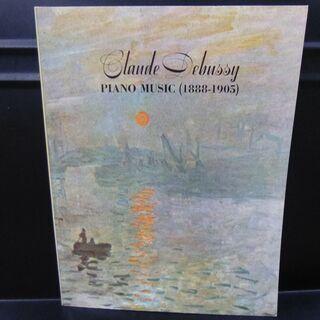 ドビュッシー 初期のピアノ作品集 ドーヴァー社 楽譜