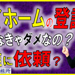 東京【マイホーム】の登記って、しなきゃダメなの?誰に依頼するの?...