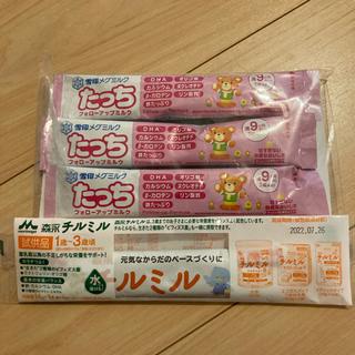 【0円】フォローアップミルク4本