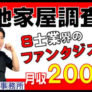 【8士業】界のファンタジスタ。土地家屋調査士の日記念!土地家屋調...