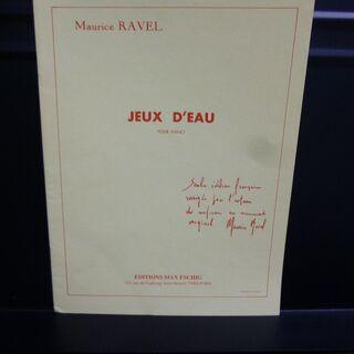 ラヴェル 水の戯れ マックスエシーク社 輸入楽譜 ピアノ