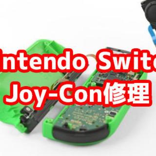 Nintendo Switch修理承ります!
