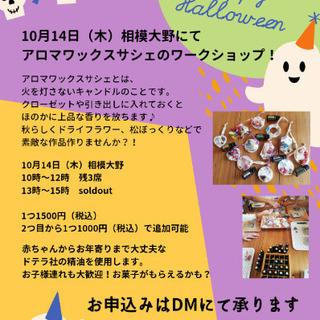 ◆10月14日(木)10時◆アロマワックスサシェ作り - イベント