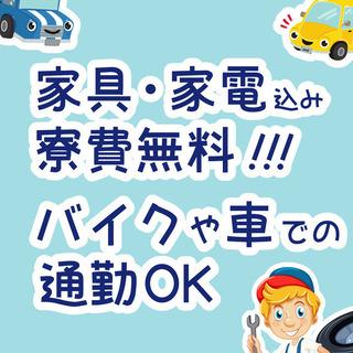 【月収30万以上!車好き大歓迎!】有名国産自動車の製造スタッフ<...