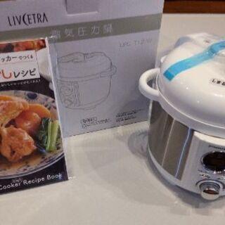 【ネット決済】電気圧力鍋