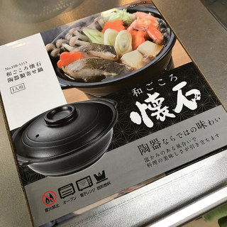 陶器製鍋 新品未使用品