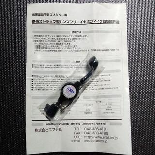 新品 NTT西日本 フレッツ♪携帯ストラップ型 ハンズフリー イ...