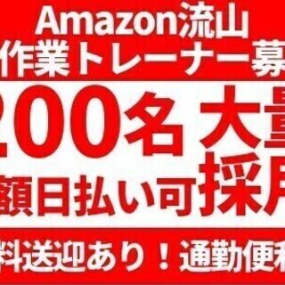 【日払い可】【オープニング】アマゾン流山/第1期トレーナー候補生...