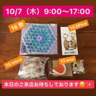 10/7(木)9:00〜17:00