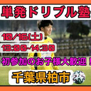 残り3名‼️ドリブルレッスン✨【ジェフ千葉U18/スペイン…