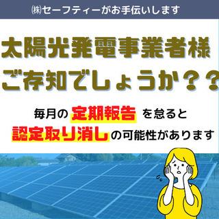 太陽光定期運用報告代行サービス!怠った場合、経済産業省の指導対象...