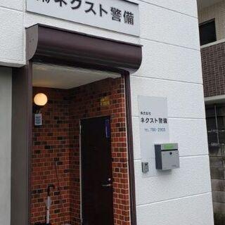 警備員募集(^O^)/寮希望の方は入寮可能が残り1部屋!通…