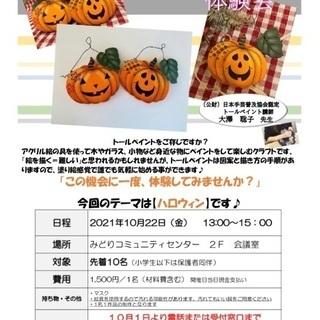 【10月22日】やさしいトールペイント体験会『ハロウィンオーナメ...