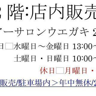 【ネバーめだか屋】2階店舗の営業時間のお知らせ。神戸市北区道場。...