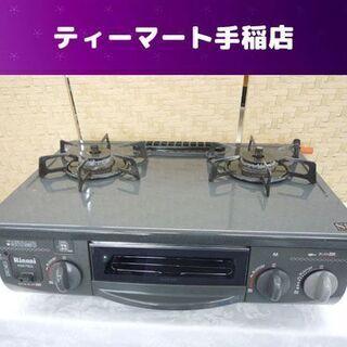 リンナイ LPガス ガステーブル 2011年製 RTS-338W...