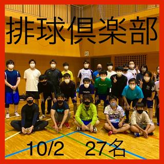 【未経験者歓迎】八千代周辺のバレーボールサークル!アップし…