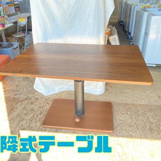 昇降式テーブル【C4-107】