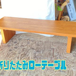 折りたたみローテーブル【C6-107】