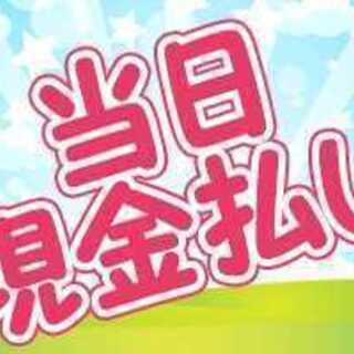 10/26(火)【岡山駅集合】当日現金払い★交通量調査のお仕事!!