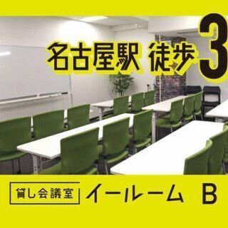11月10日(水) 14:00開催✫名古屋駅近✫フリー異業…
