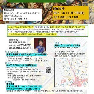 11/7(日)名古屋 たった3時間で電話占い師になれる講座(zo...