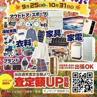 モノマニア四日市店 カグマニア 秋の買取祭開催中!