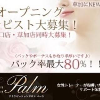 【完全安心】【健全】セラピスト限定3名募集!! 月給¥50000...