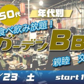 10/23(土) 40代50代年代別☆飲み食べ放題☆ガーデンBB...