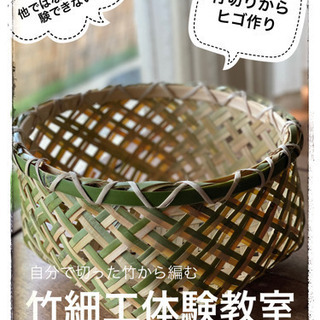 竹細工籠教室体験   他では体験できない貴重なレッスン  (日本...
