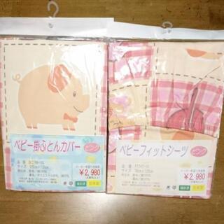 【新品】ベビーシーツ2点★定価5960円