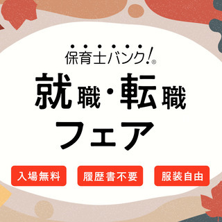 2021年10月『保育士バンク!就職・転職フェア』in札幌