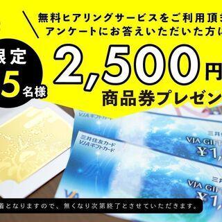 【先着25名様限定に2500円分の商品券ご進呈中】 訪問型整理・...