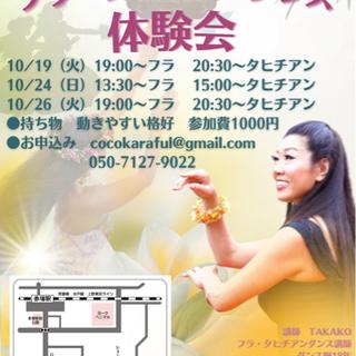 【水戸•赤塚】フラ•タヒチアンダンス体験会