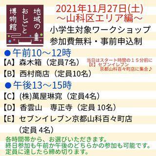 11/27(土)【小学生対象:無料】地域のおしごと博物館~…