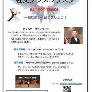 🍀社交ダンス教室開催💃