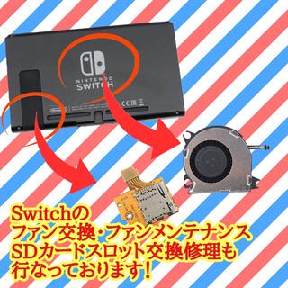 Nintendo Switchの修理も行なっております!