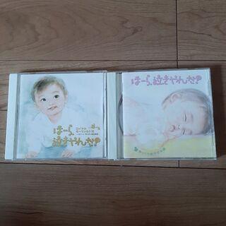 ほーら、泣きやんだ!CD二枚セット
