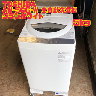 TOSHIBA AW-5G6-W 全自動洗濯機 グランホワイト ...