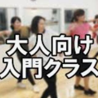 30代〜70代女性🌈初級クラス‼️月4000円