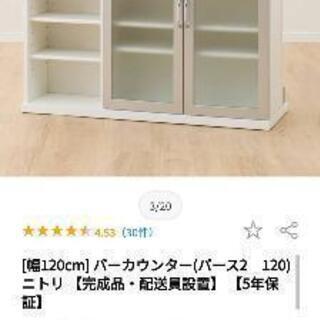【ニトリ】バーカウンター チェア 引取限定