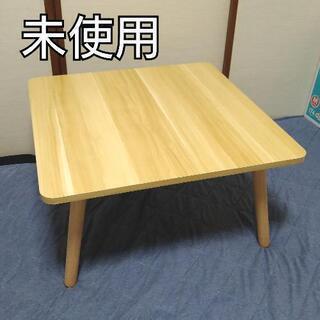 【未使用】ローテーブル サイドテーブル キッズテーブル