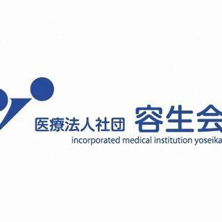 【安定基盤♪】医療法人での一般事務職員を募集します!!