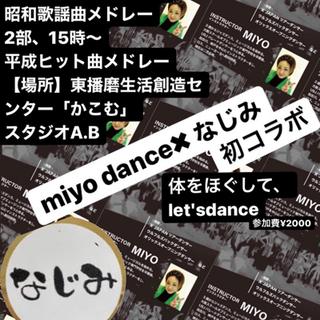 11/3【祝、水】歌ってlets dance